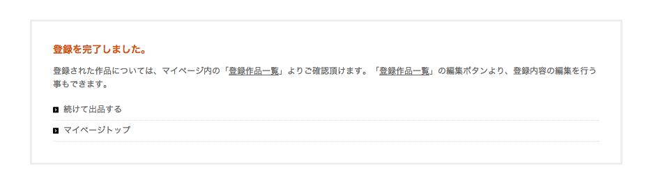 スクリーンショット 2014-06-12 16.17.54