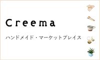 Creema  ハンドメイド、手仕事のマーケットプレイス ? 販売・購入 -