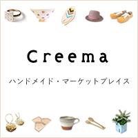 Creema |ハンドメイド、手仕事のマーケットプレイス – 販売・購入 -