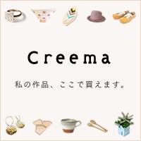 Creema |ハンドメイド、手仕事のマーケットプレイス ? 販売・購入 -