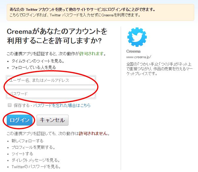 Twitter   アプリケーション認証2