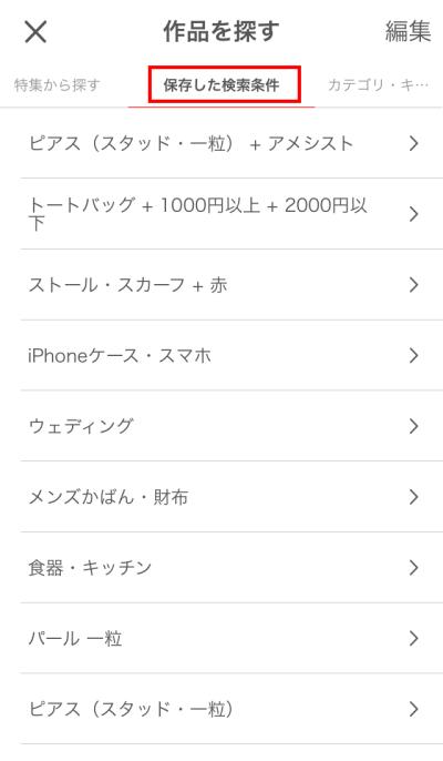 検索ガイド_保存した検索2
