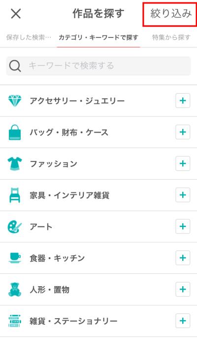検索ガイド_絞り込み