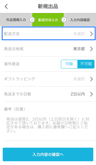 新規出品STEP2(配送方法選択)