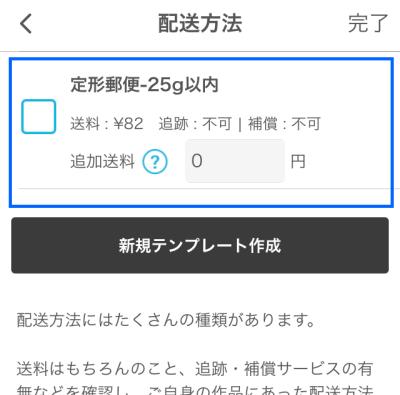 新規出品STEP2(配送方法)