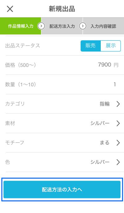 新規出品STEP1(配送方法)