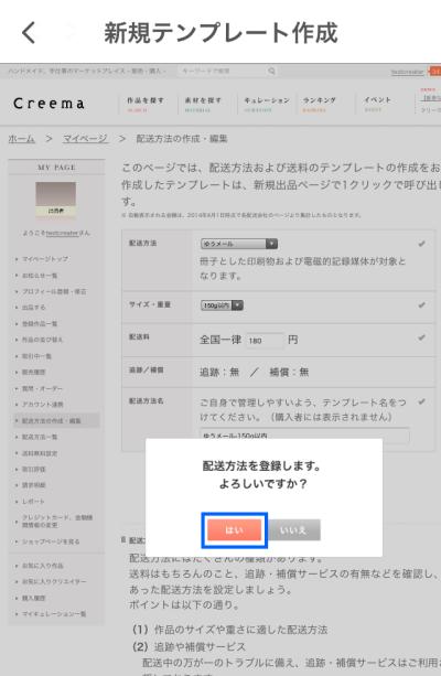 新規出品配送方法作成(ダイアログ)