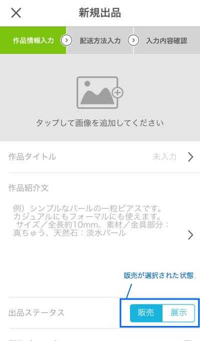 新規出品STEP1(ステータス)