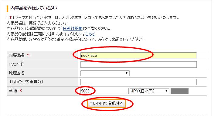 国際郵便マイページサービス9