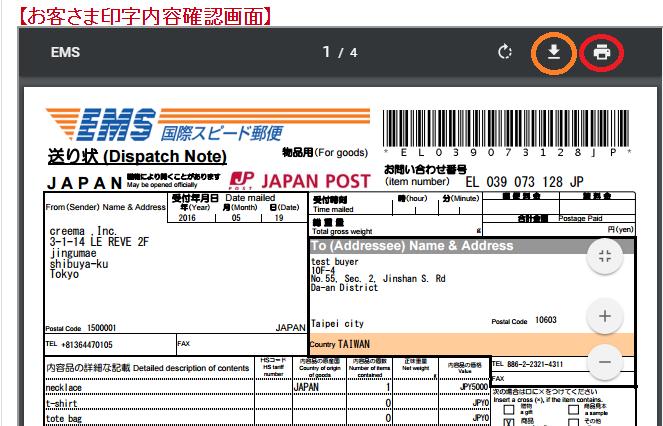国際郵便マイページサービス16