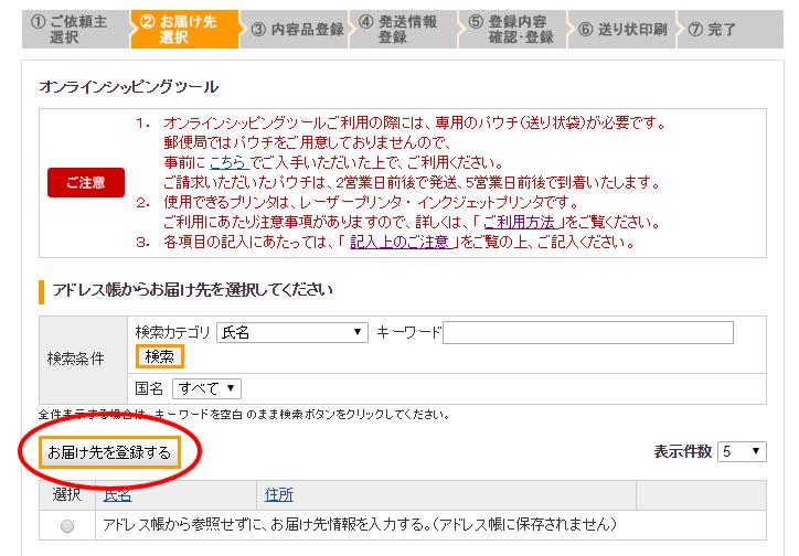 国際郵便マイページサービス5
