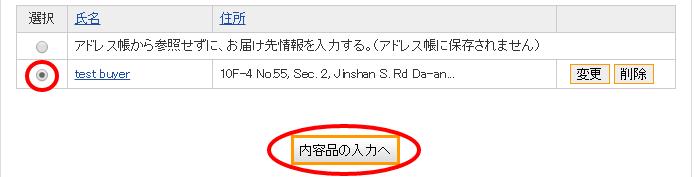 国際郵便マイページサービス6