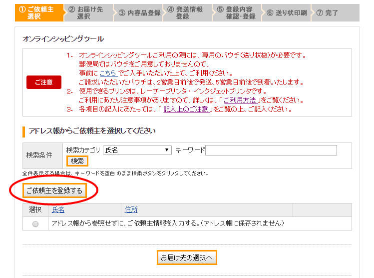 国際郵便マイページサービス3