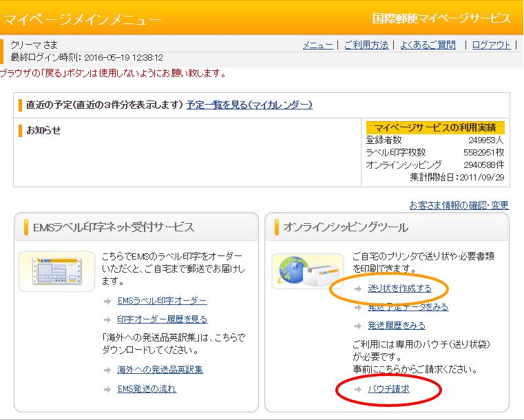 国際郵便マイページサービス2