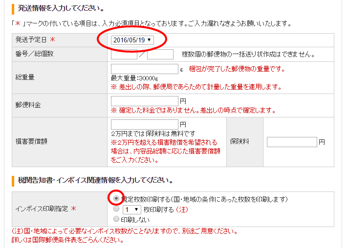 国際郵便マイページサービス12