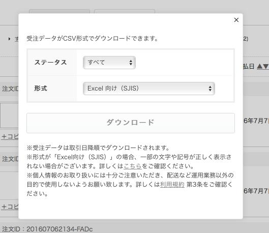 CSVダウンロード画面