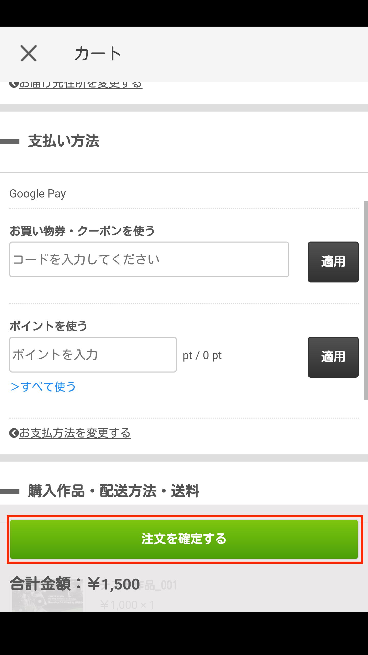 Google Pay 注文確定