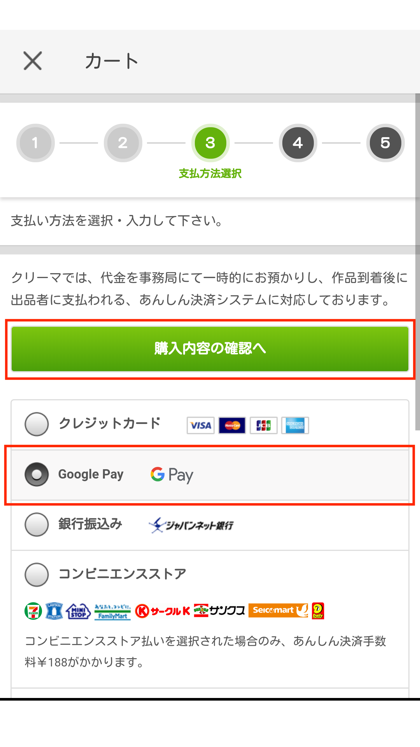 Google Pay お支払い方法選択